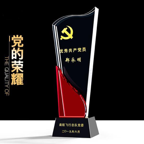 奖杯(党徽).jpg